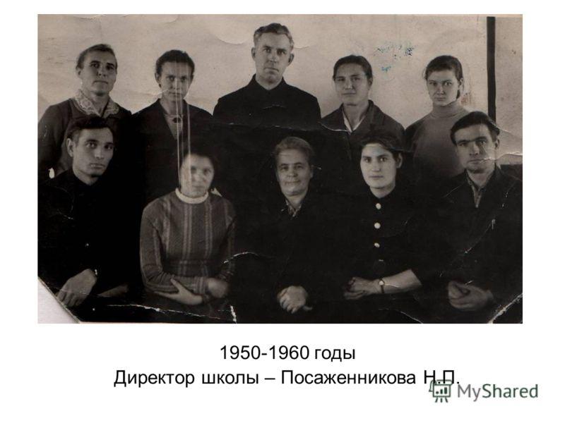 1950-1960 годы Директор школы – Посаженникова Н.П.
