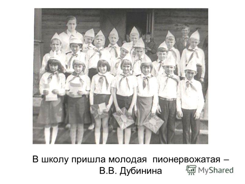 В школу пришла молодая пионервожатая – В.В. Дубинина