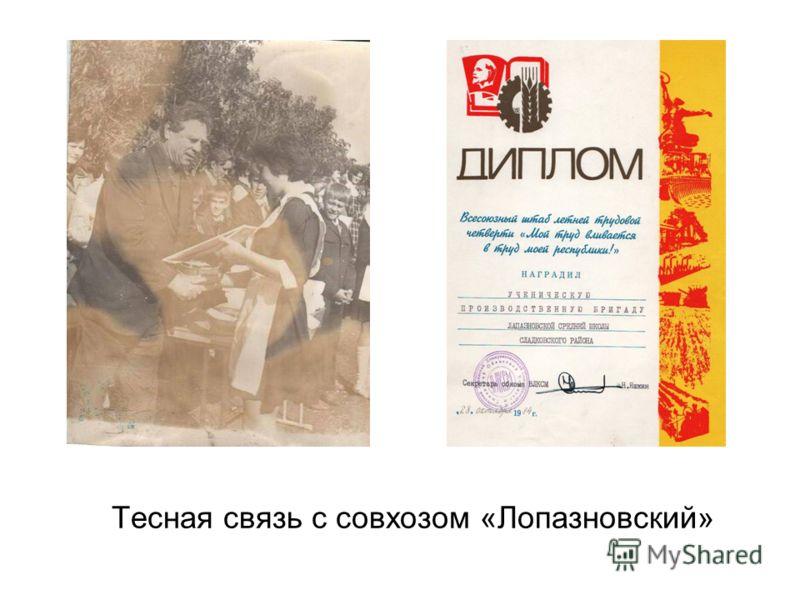 Тесная связь с совхозом «Лопазновский»