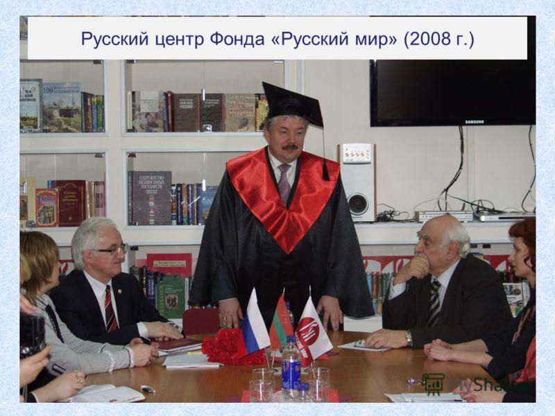 Русский центр Фонда «Русский мир» (2008 г.)