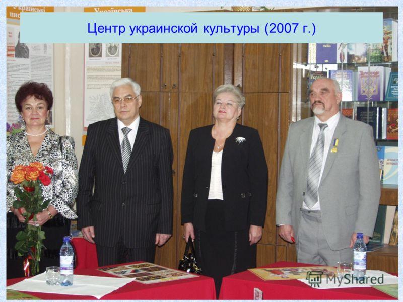 Центр украинской культуры (2007 г.)