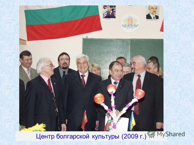 Центр болгарской культуры (2009 г.)