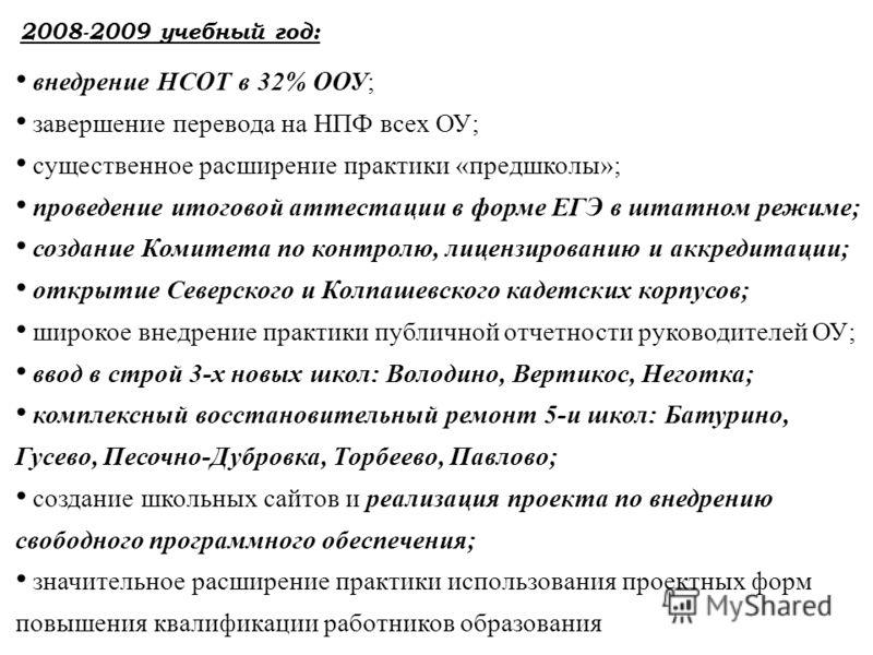 2008-2009 учебный год: внедрение НСОТ в 32% ООУ; завершение перевода на НПФ всех ОУ; существенное расширение практики «предшколы»; проведение итоговой аттестации в форме ЕГЭ в штатном режиме; создание Комитета по контролю, лицензированию и аккредитац