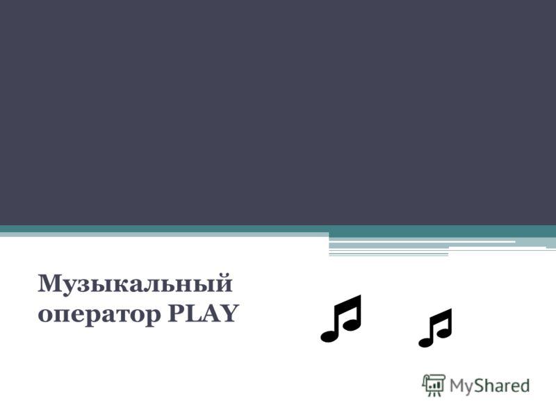 Музыкальный оператор PLAY