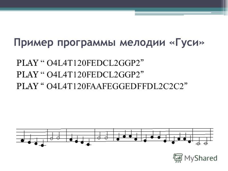 Пример программы мелодии «Гуси» PLAY O4L4T120FEDCL2GGP2 PLAY O4L4T120FAAFEGGEDFFDL2C2C2