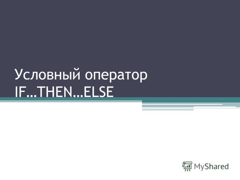 Условный оператор IF…THEN…ELSE