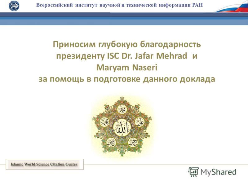Всероссийский институт научной и технической информации РАН Приносим глубокую благодарность президенту ISC Dr. Jafar Mehrad и Maryam Naseri за помощь в подготовке данного доклада