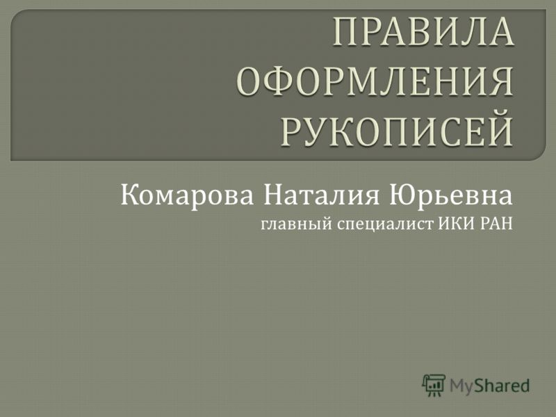 Комарова Наталия Юрьевна главный специалист ИКИ РАН
