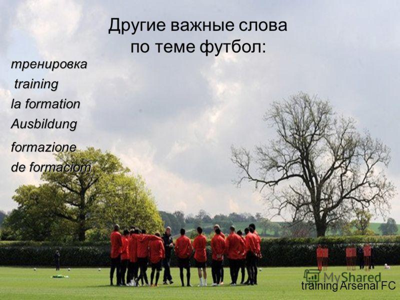 training Arsenal FC тренировка training la formation Ausbildung formazione de formaciom Другие важные слова по теме футбол: