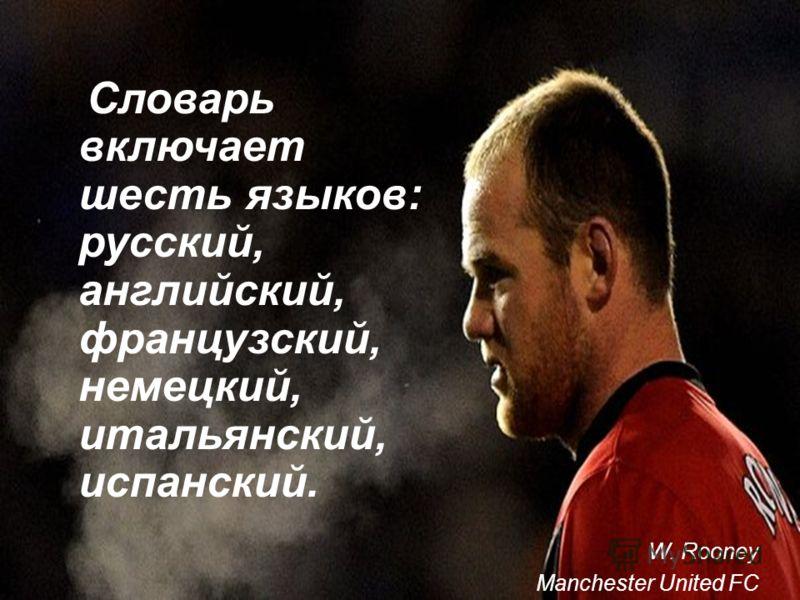Словарь включает шесть языков: русский, английский, французский, немецкий, итальянский, испанский. W. Rooney Manchester United FC