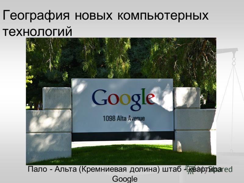 Пало - Альта (Кремниевая долина) штаб - квартира Google