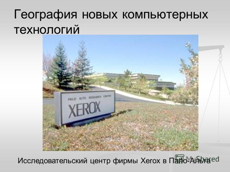 География новых компьютерных технологий Исследовательский центр фирмы Xerox в Пало-Альта
