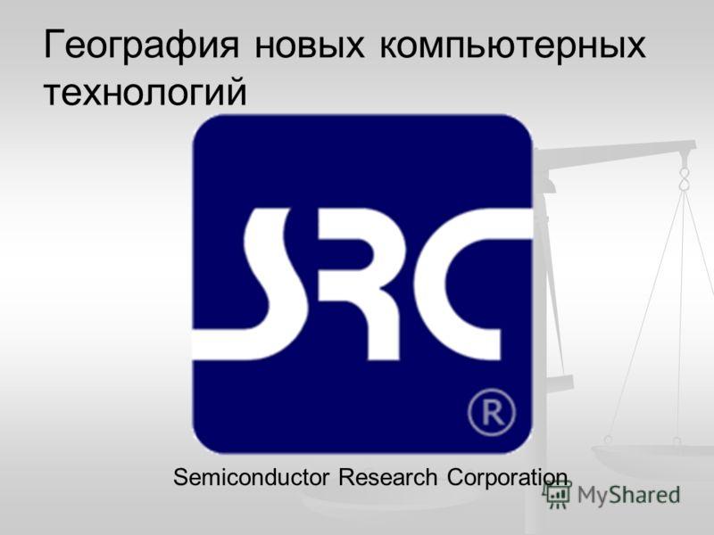 География новых компьютерных технологий Semiconductor Research Corporation