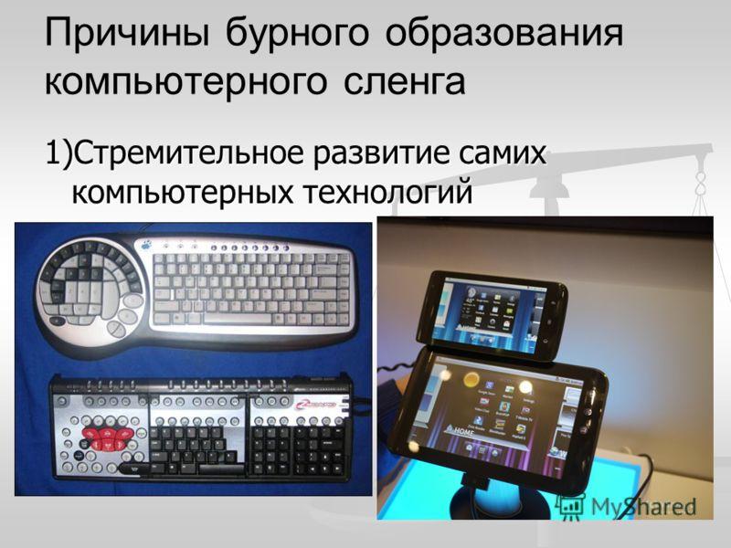 Причины бурного образования компьютерного сленга 1)Стремительное развитие самих компьютерных технологий