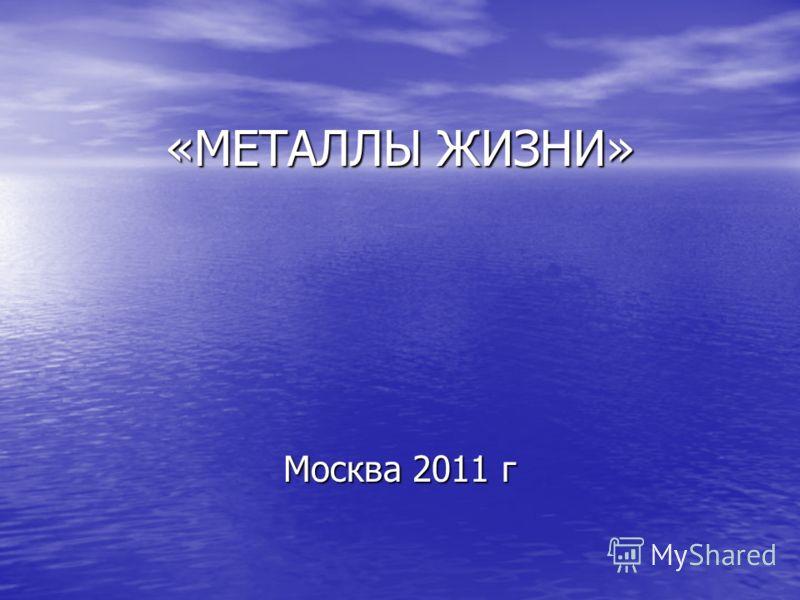 «МЕТАЛЛЫ ЖИЗНИ» Москва 2011 г