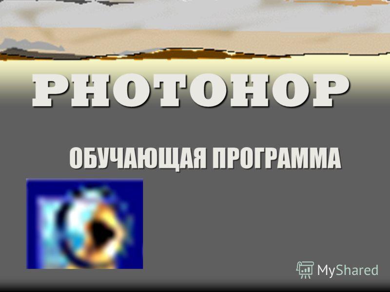 ОБУЧАЮЩАЯ ПРОГРАММА PHOTOHOP