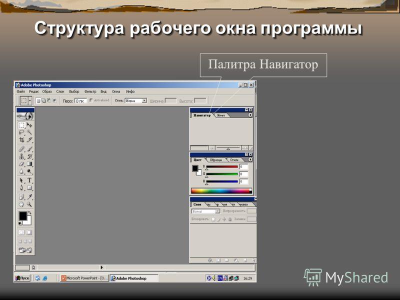 Структура рабочего окна программы Палитра Навигатор