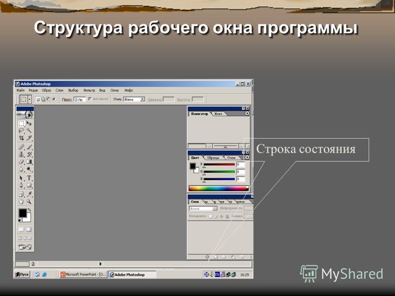 Структура рабочего окна программы Строка состояния