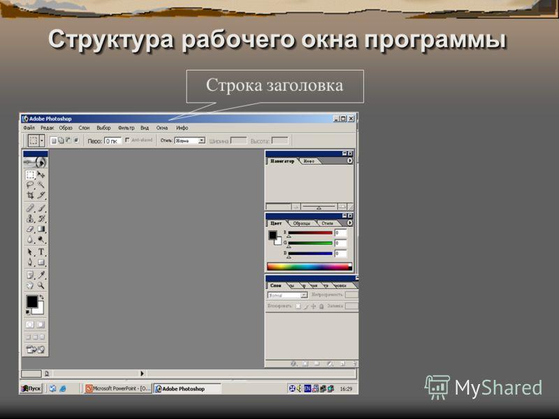 Структура рабочего окна программы Строка заголовка