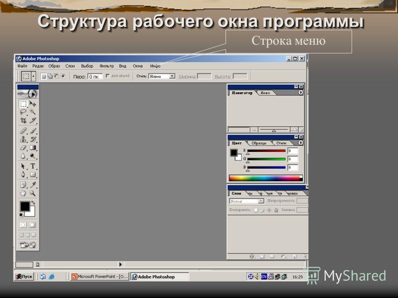 Структура рабочего окна программы Строка меню