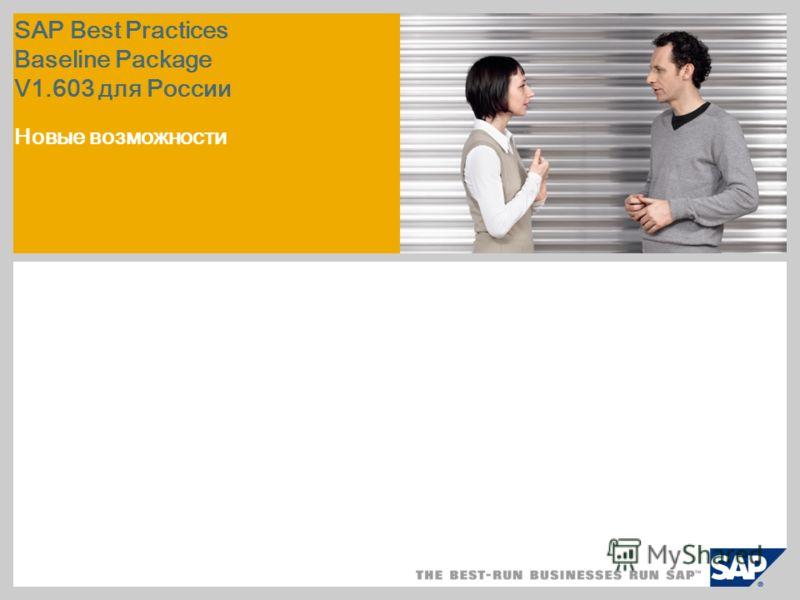 SAP Best Practices Baseline Package V1.603 для России Новые возможности
