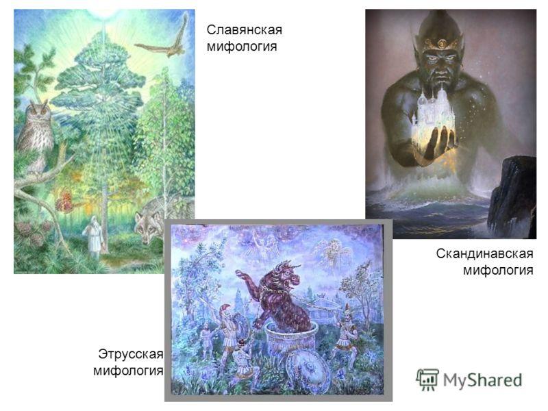 Этрусская мифология Славянская мифология Скандинавская мифология