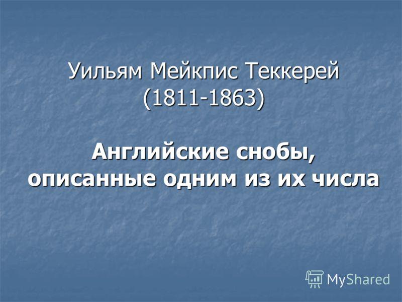 Уильям Мейкпис Теккерей (1811-1863) Английские снобы, описанные одним из их числа