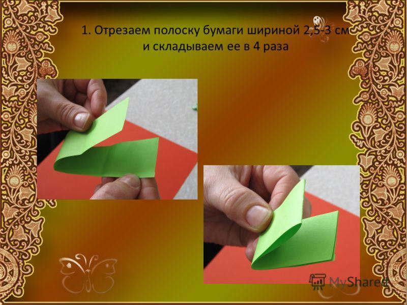 1. Отрезаем полоску бумаги шириной 2,5-3 см и складываем ее в 4 раза