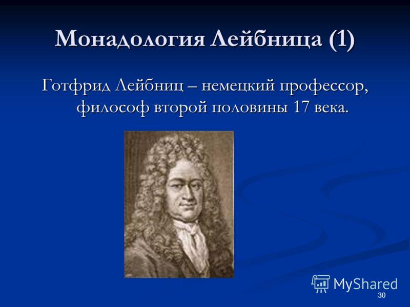 30 Монадология Лейбница (1) Готфрид Лейбниц – немецкий профессор, философ второй половины 17 века.