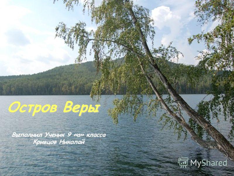 Остров Веры Выполнил Ученик 9 «а» класса Кривцов Николай