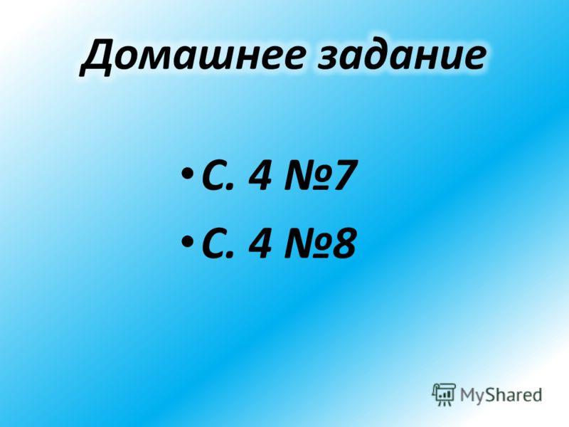 С. 4 7 С. 4 8