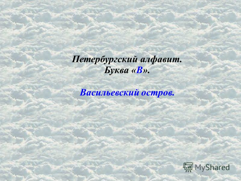 Петербургский алфавит. Буква «В». Васильевский остров.