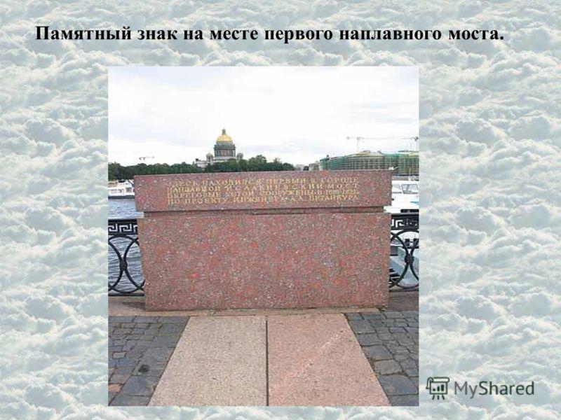 Памятный знак на месте первого наплавного моста.