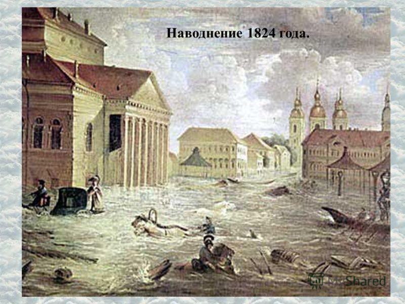 Наводнение 1824 года.