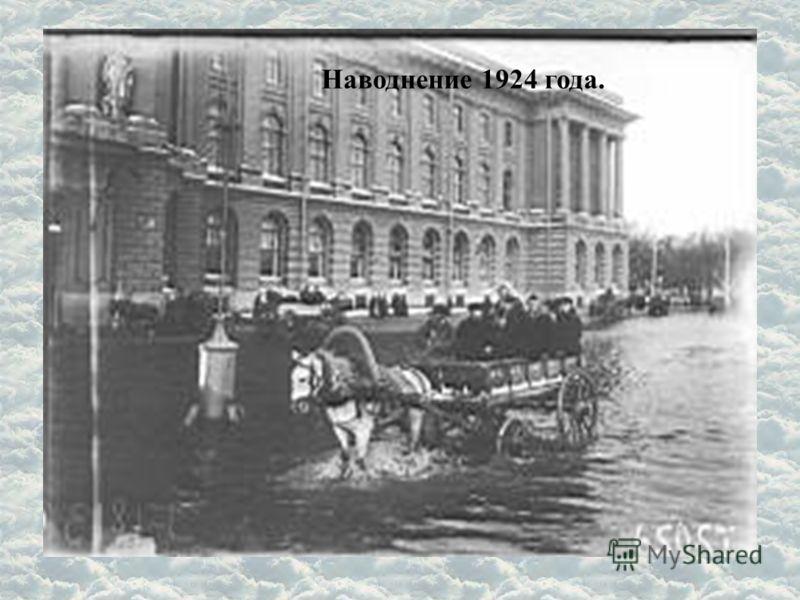 Наводнение 1924 года.