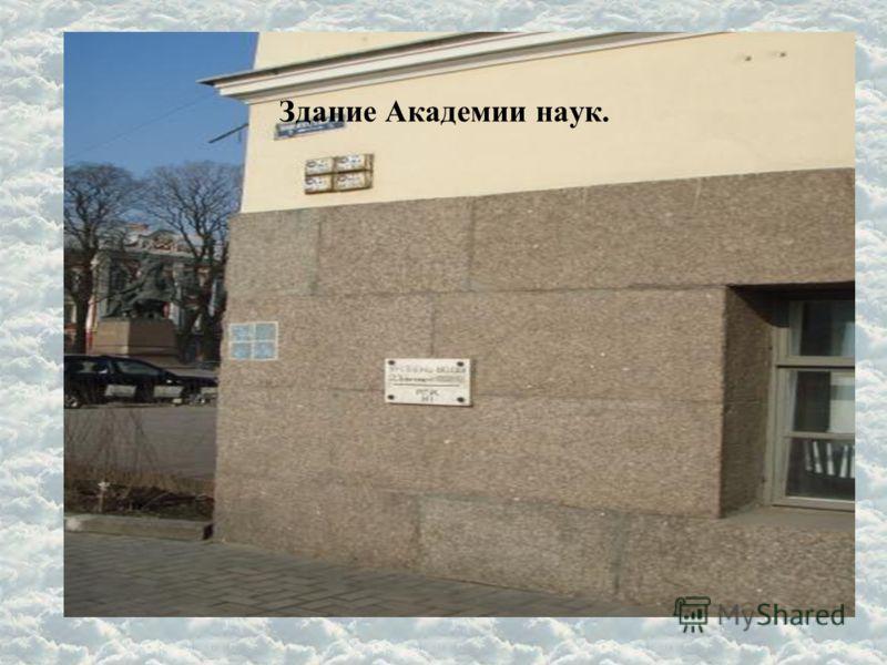 Здание Академии наук.