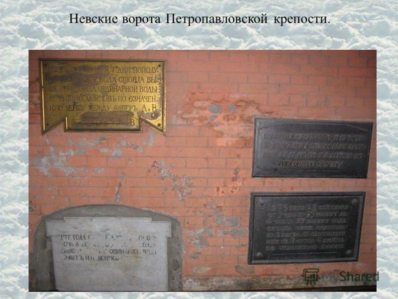 Невские ворота Петропавловской крепости.