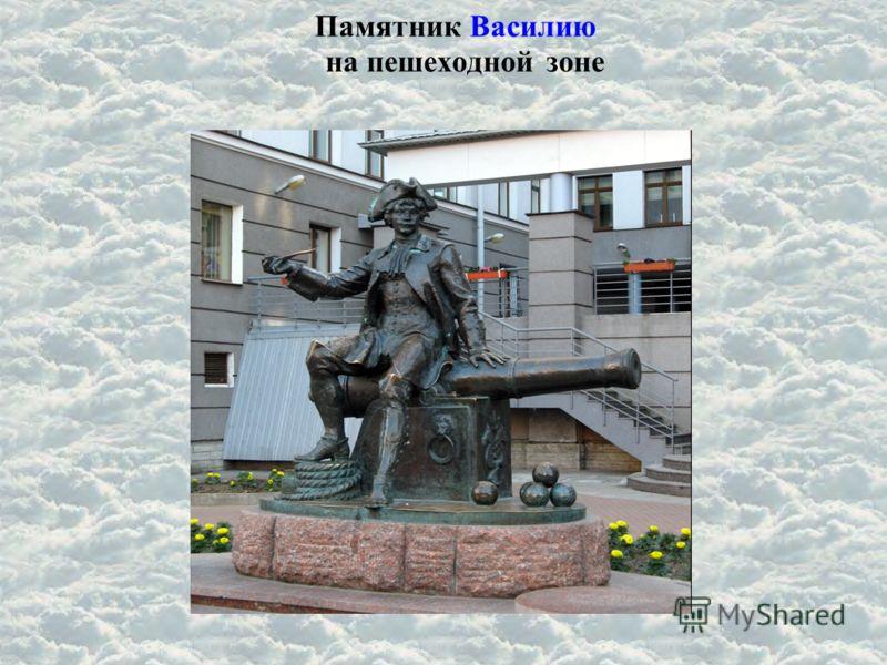 Памятник Василию на пешеходной зоне