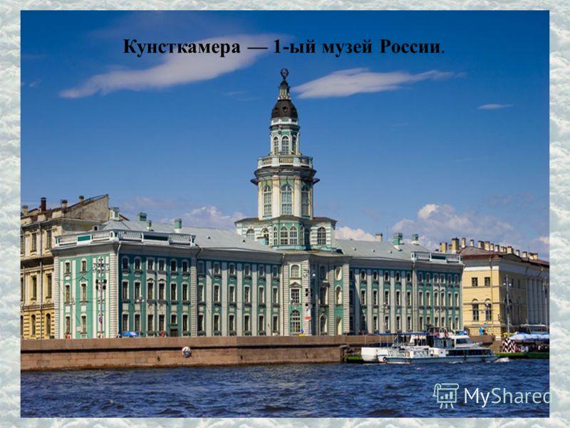 Кунсткамера 1-ый музей России.