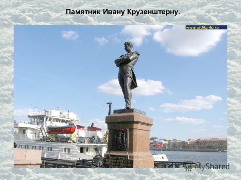 Памятник Ивану Крузенштерну.