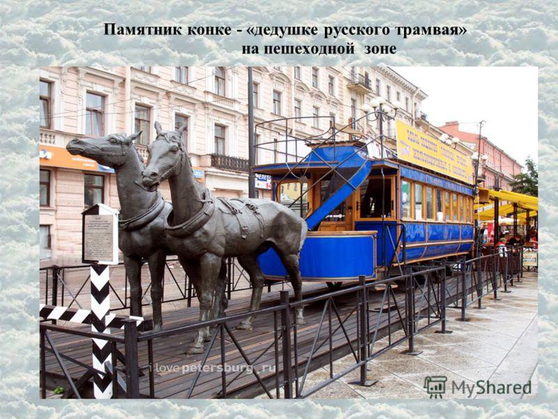 Памятник конке - «дедушке русского трамвая» на пешеходной зоне