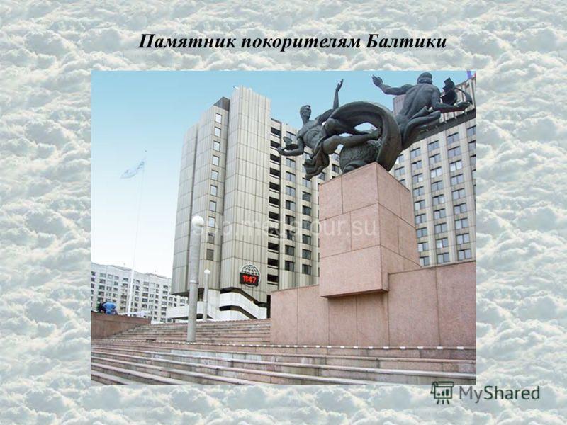 Памятник покорителям Балтики
