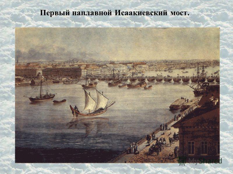 Первый наплавной Исаакиевский мост.