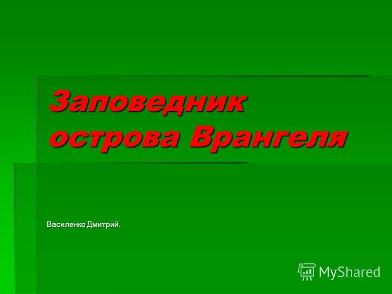Заповедник острова Врангеля Василенко Дмитрий.