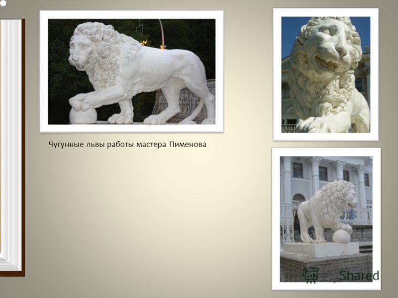 Внутреннее убранства также поражает зрителя своим великолепием. Здесь работали такие скульпторы как Пименов и Демут- Малиновский, живописцы- декораторы Скотти, Виги, Медичи, мастер по искусственному мрамору Щенников, мебельщики Гамбс, Бауман. Совреме