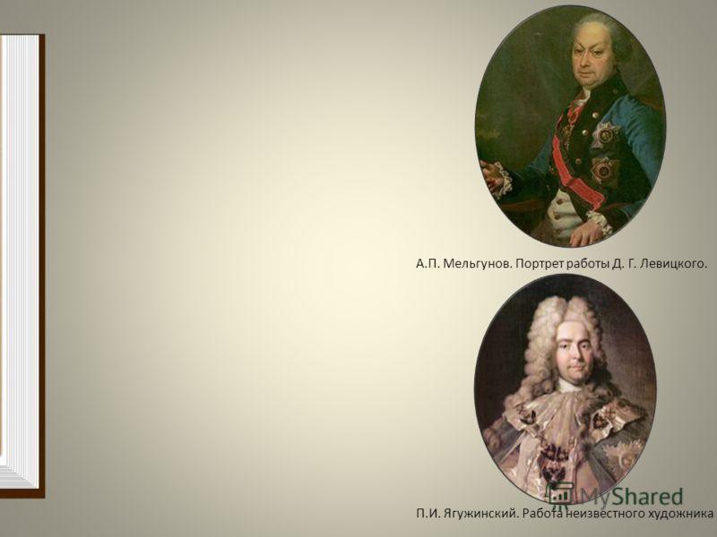 Осторов перешел к П. И. Ягужинскому, после смерти которого, стал собственностью А. П. Мельгунова (1760-е годы) А.П. Мельгунов решил приспособить остров для длительного поселения в летнее время. В 1763 г. здесь началось строительство загородной усадьб