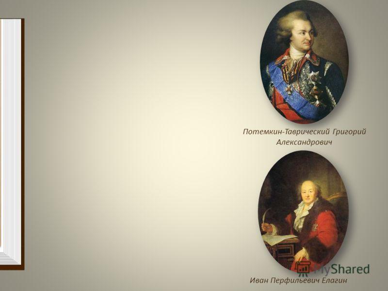 Остров приобрел Григорий Потемкин, но в том же году остров стал собственностью обер- гофмейстера императорского двора, главного директора придворной музыки и театра И. П. Елагина. В середине 1780-х годов он занялся благоустройством своего островного