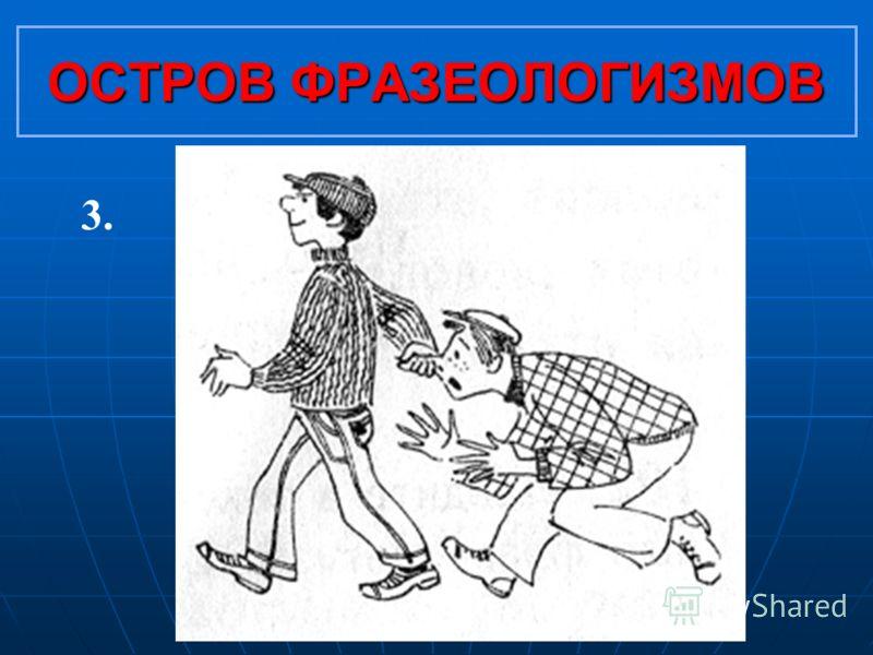 2. ОСТРОВ ФРАЗЕОЛОГИЗМОВ