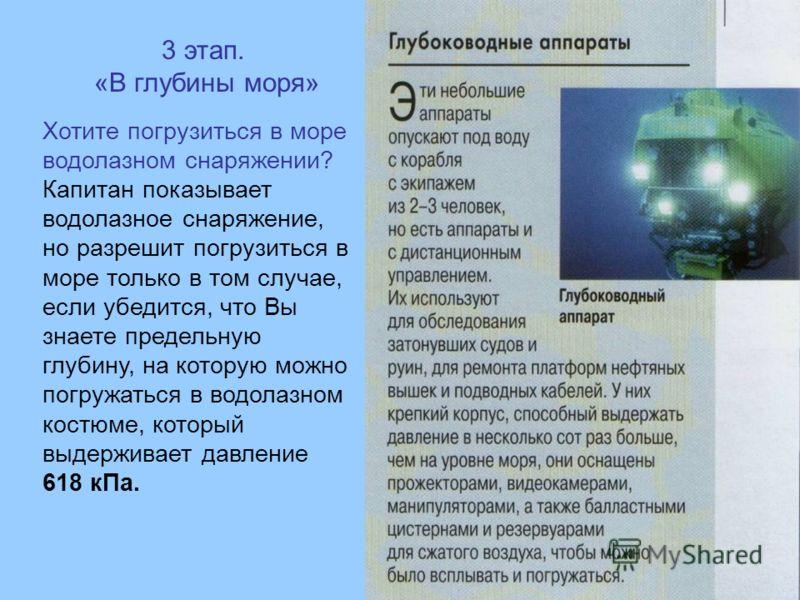 3 этап. «В глубины моря» Хотите погрузиться в море водолазном снаряжении? Капитан показывает водолазное снаряжение, но разрешит погрузиться в море только в том случае, если убедится, что Вы знаете предельную глубину, на которую можно погружаться в во