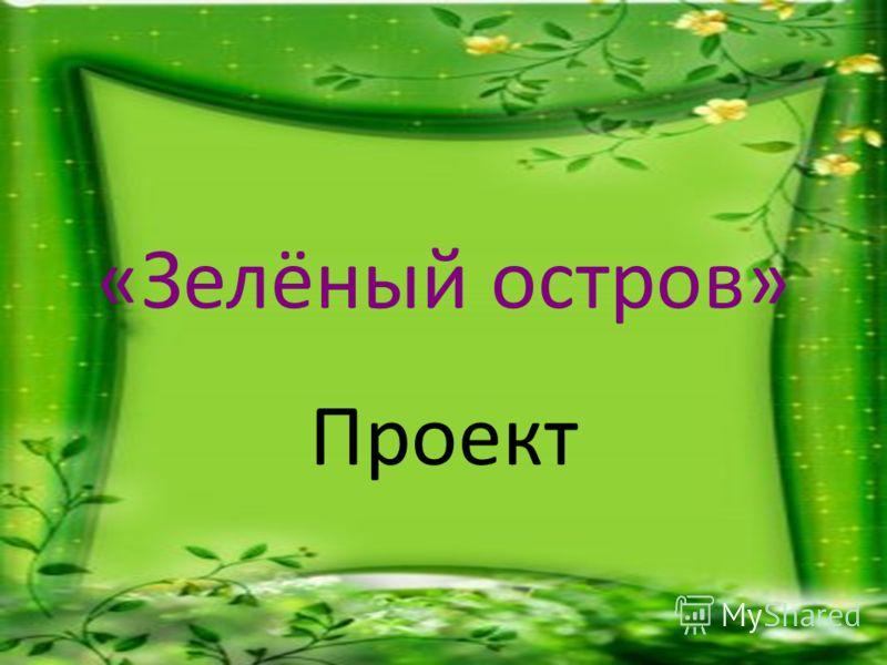 «Зелёный остров» Проект